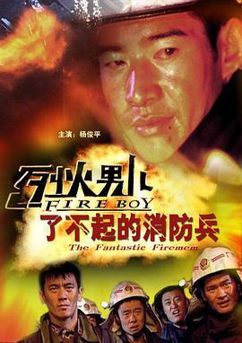 烈火男儿之了不起的消防兵海报