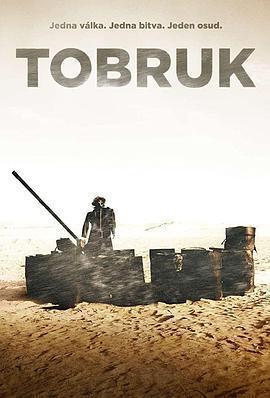 托布鲁克 电影海报