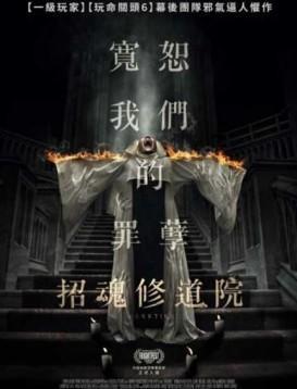 异教徒/招魂修道院海报