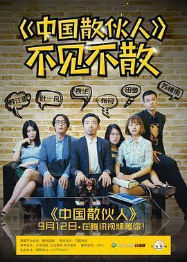 中国散伙人海报