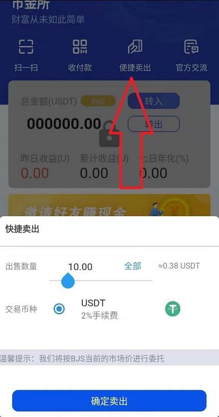 币安所:注册送矿机,日产0.38U,20代收益,推一人2.4U