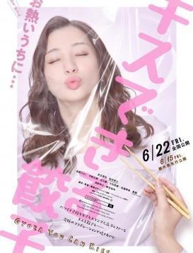 接吻的饺子海报