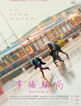 幸福/幸福骗局海报
