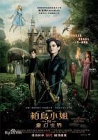 佩小姐的奇幻城堡/怪屋女孩海报