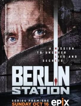 柏林情报站第一季海报