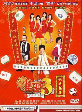 雀圣3自摸三百 电影海报