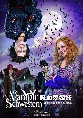 吸血鬼姐妹 电影海报