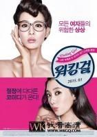 工作女郎 2015 韩国电影海报