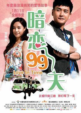 暗恋99天 电影海报