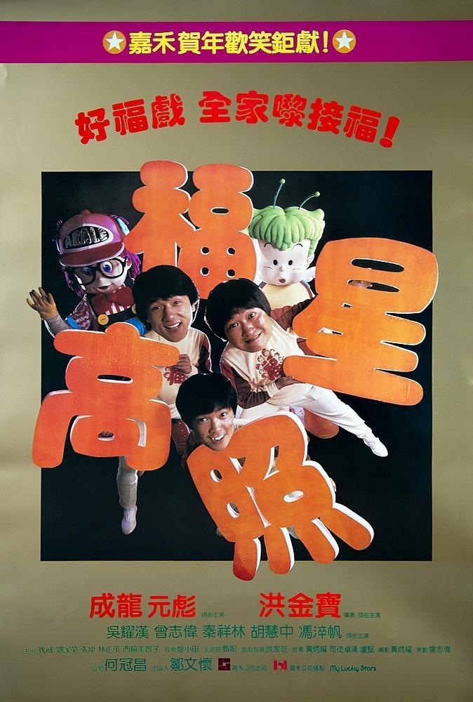 五福星系列Ⅱ:福星高照影片剧照1