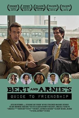 伯特与厄尼的交友指南海报