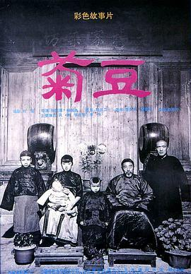 菊豆 电影海报