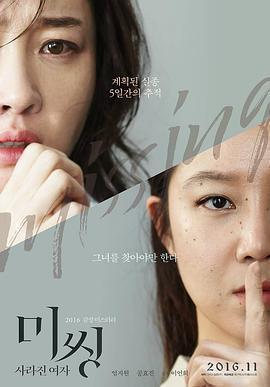 迷失:消失的女人 电影海报