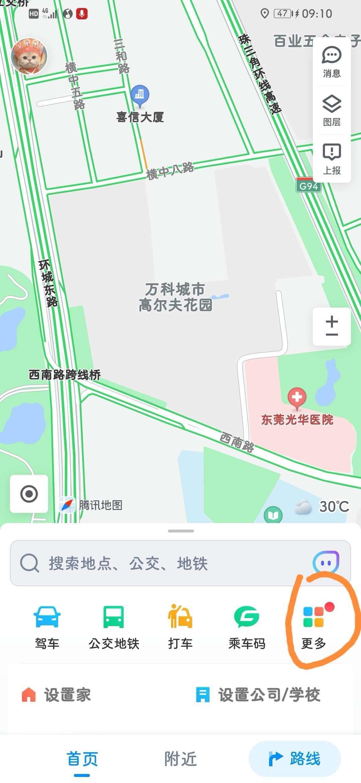 【虚拟物品】腾讯地图领绿钻