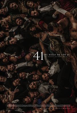 41舞会海报