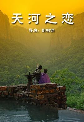 天(tian)河之(zhi)戀海報劇(ju)zeng)><span class=