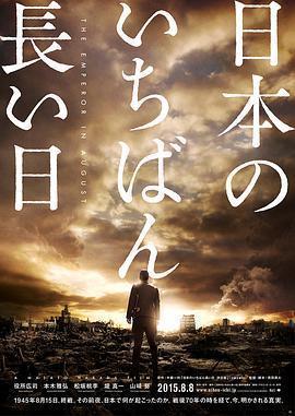 日本最长的一天 电影海报