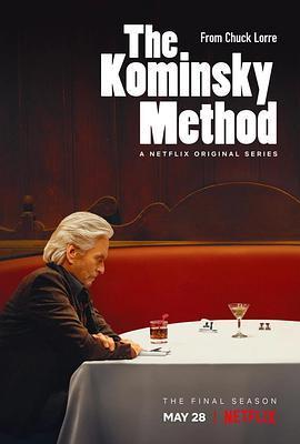 柯明斯基理论 第三季海报