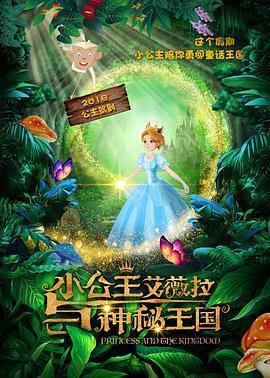 小公主艾薇拉与神秘王国海报