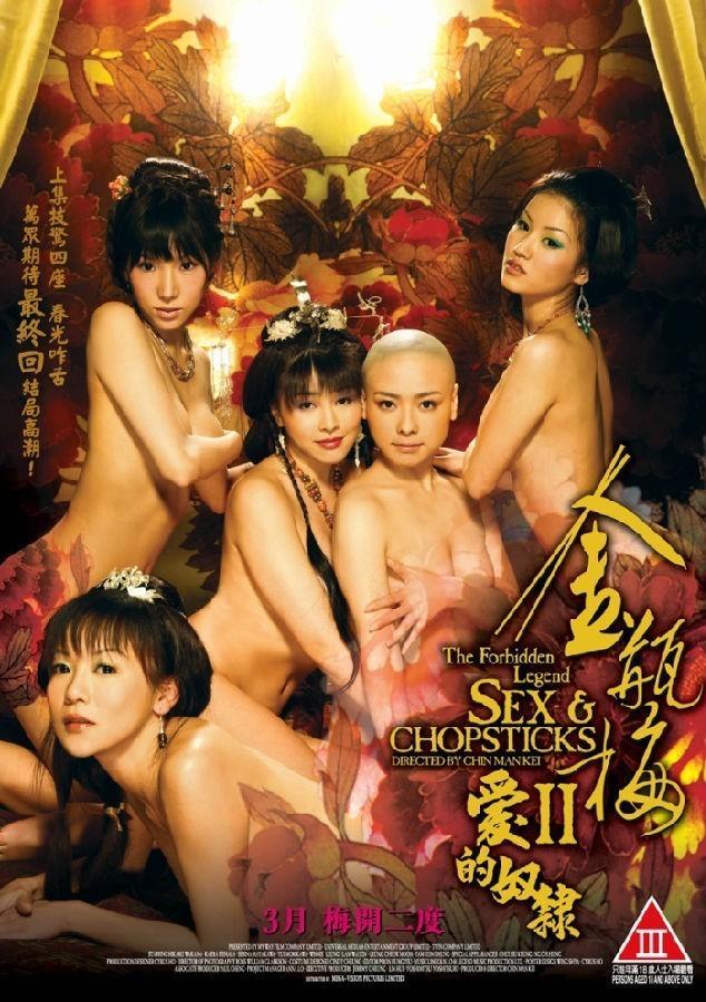 金瓶梅2:爱的奴隶海报