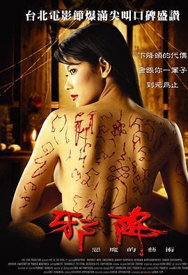 恶魔的艺术2:邪降 电影海报