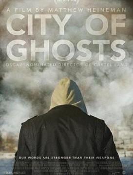 幽灵之城海报