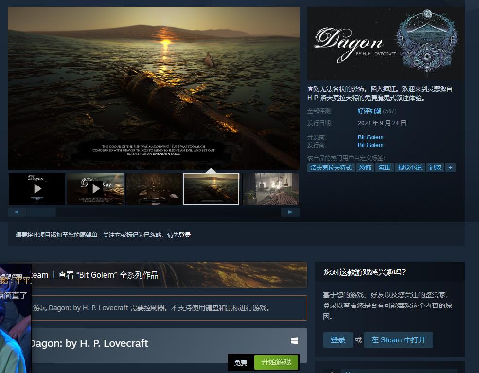 Steam喜加1《致洛夫克拉夫特》