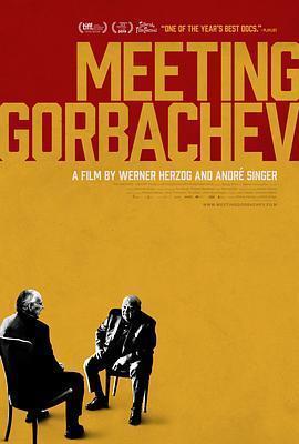 会见戈尔巴乔夫