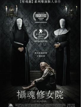圣阿加莎/摄魂修女院海报