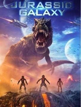 侏罗纪星系海报