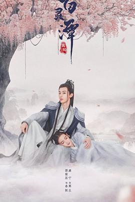 百灵潭海报