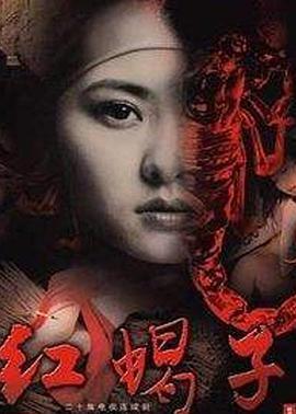 红蝎子海报