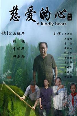 慈爱的心海报