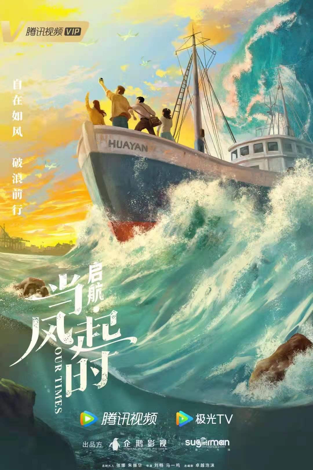 启航:当风起时百度网盘【HD1080p】高清国语