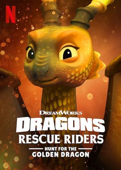 龙族:救援骑士:寻找黄金龙海报