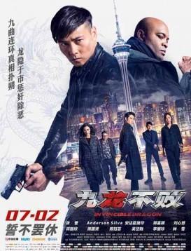 九龙不败   电影海报