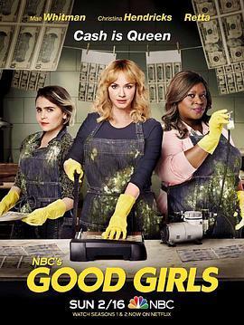 好女孩 第三季海报