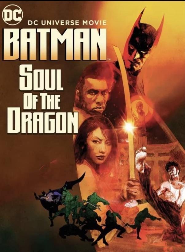 蝙蝠侠:龙之魂2020