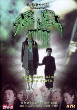 阴阳路18:鬼上身海报