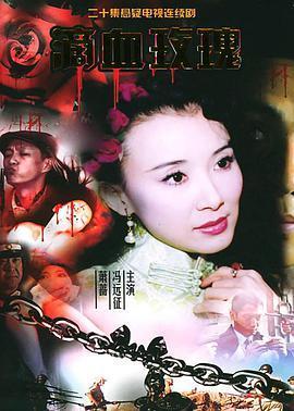 滴血玫瑰/滴血年华海报