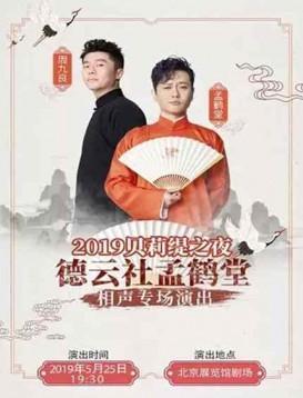 德云社孟鹤堂相声专场北展站2019海报