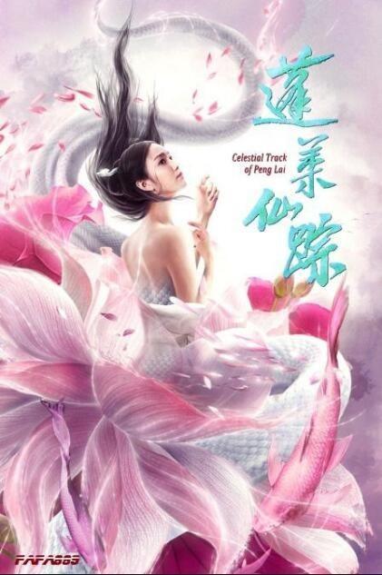 蓬莱仙踪海报