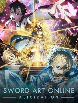 刀剑神域3 ソードアート・オンライン アリシゼーション海报