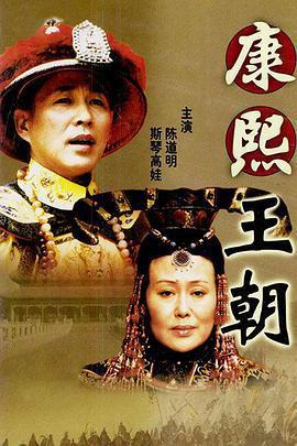 康熙王朝海报