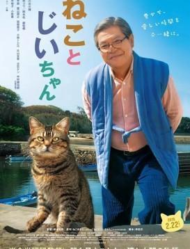 猫与爷爷海报