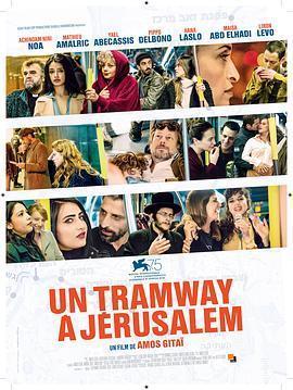 耶路撒冷有轨电车/下一站耶路撒冷海报