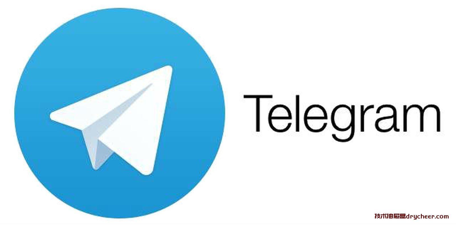 国内直接注册使用电报(telegram)傻瓜式教程