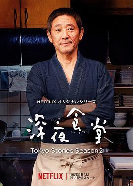 深夜食堂:东京故事2海报