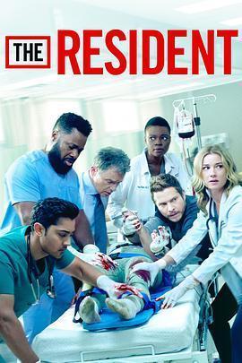 驻院医生 第三季海报