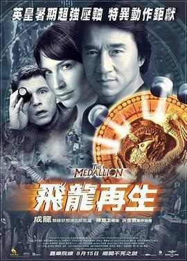 飞龙再生 电影海报